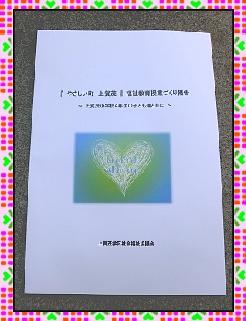 2011年度福祉教育報告冊子