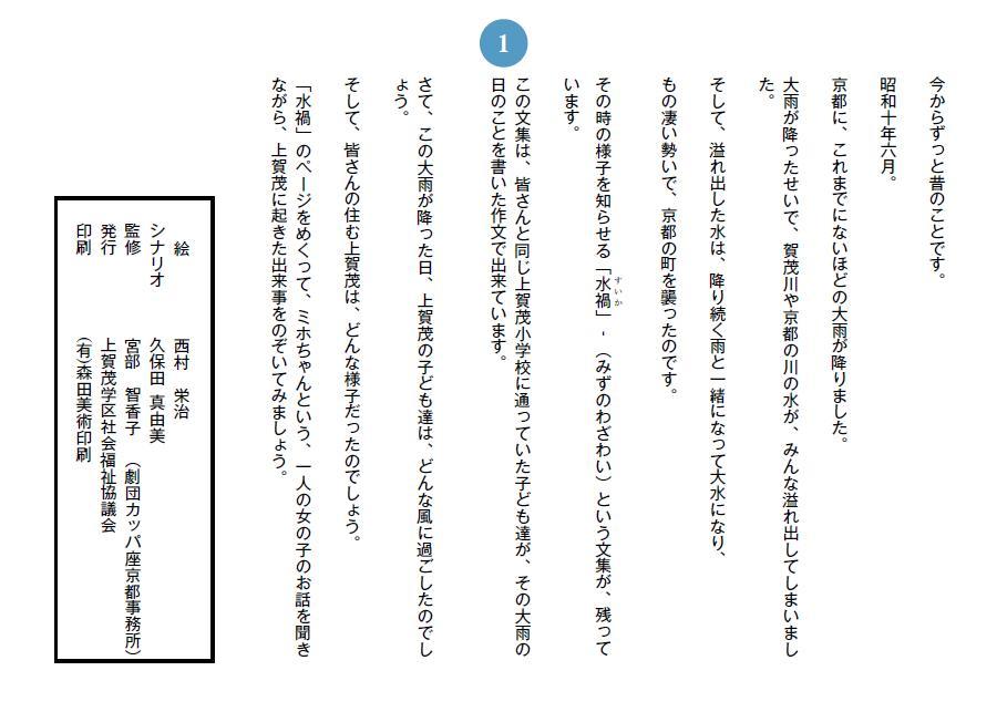 水禍01-1