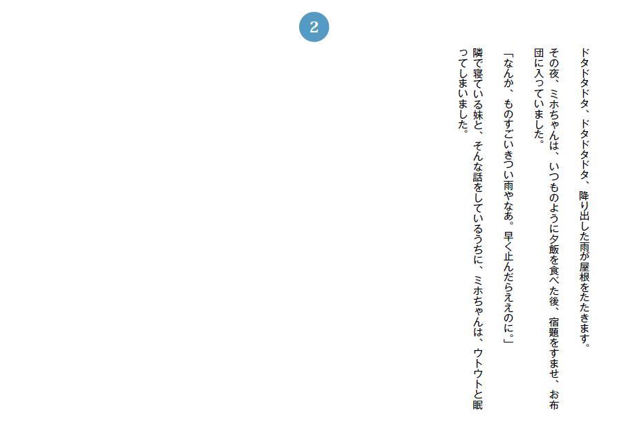 水禍02-1