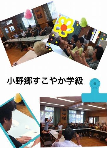 小野郷2.jpg