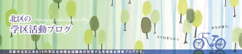 北区の学区社協活動ブログ