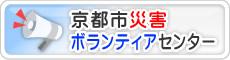 京都市災害ボランティアセンター
