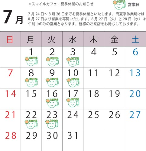 7月スマイルカフェ.jpg