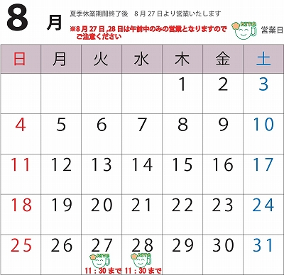 カレンダー8のコピー.jpg