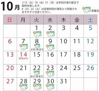 10月の営業日.jpg