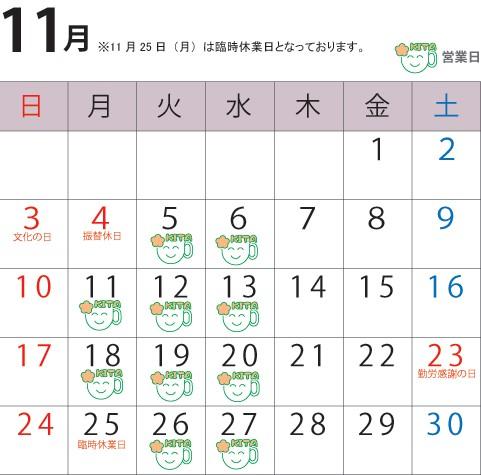 11月営業日.jpg