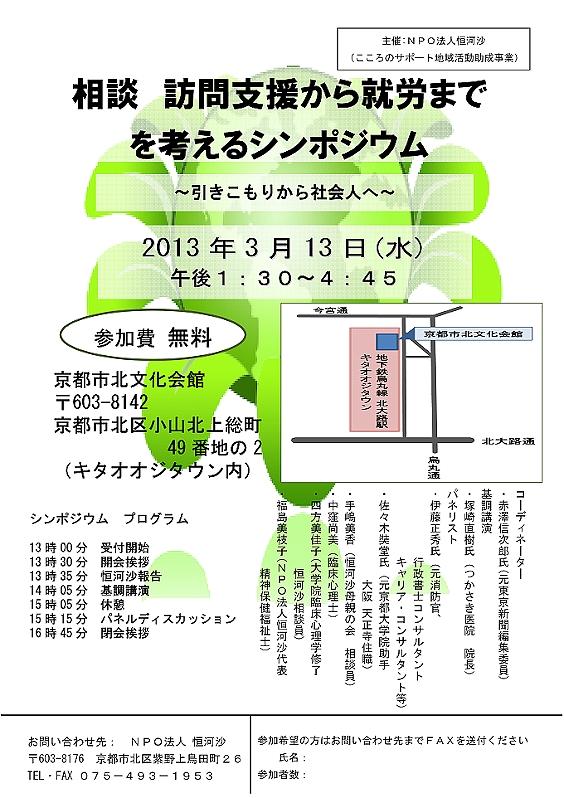 2013-03-13sinpojiumu.jpg